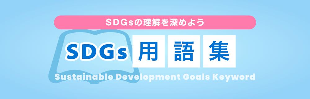 SDGs 用語集