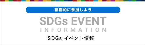 SDGs イベント情報