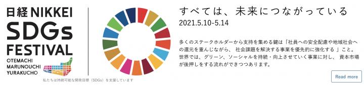日経SDGsFESTIVAL