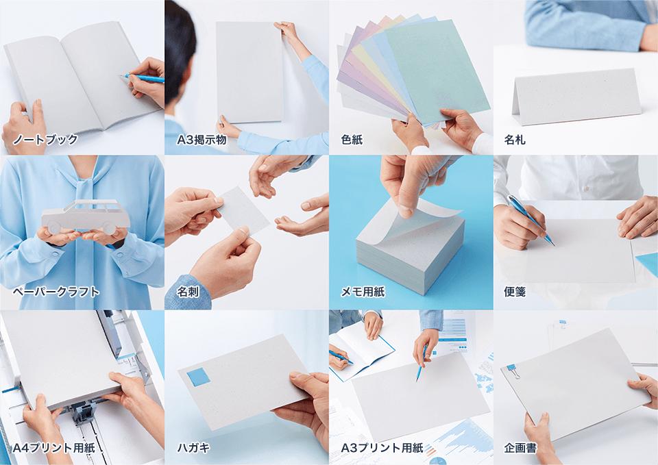 用途にあわせて、様々な用紙を生産