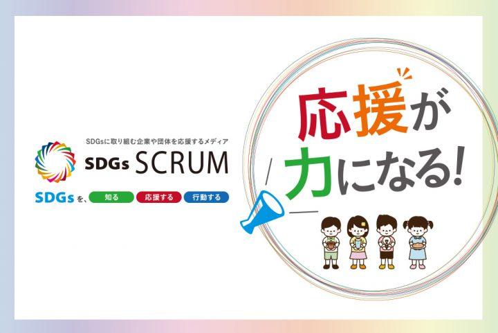 「SDGs SCRUM」を公開しました