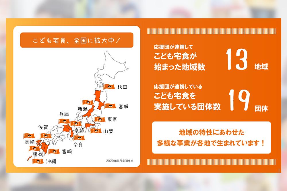 13地域、19団体が「こども宅食」を進めている(2020年8月4日自転)