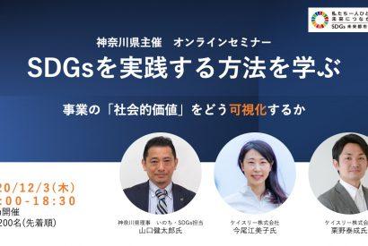 神奈川県主催オンラインセミナー「SDGsを実践する方法を学ぶ」