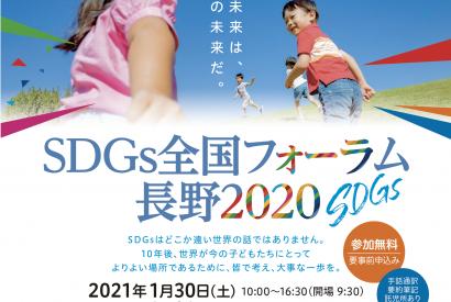 SDGs全国フォーラム長野2020