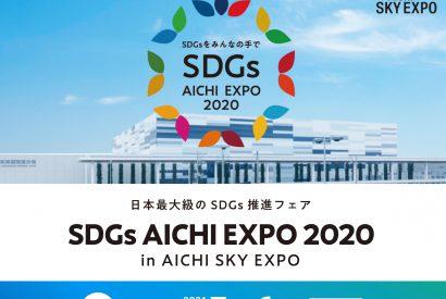 SDGs AICHI EXPO 2020