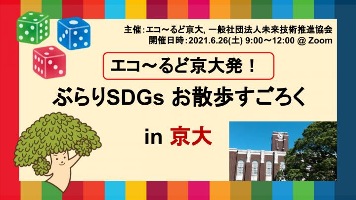 エコ~るど京大発!ぶらりSDGsお散歩すごろく in 京大