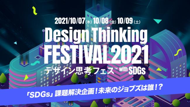 デザイン思考フェス2021