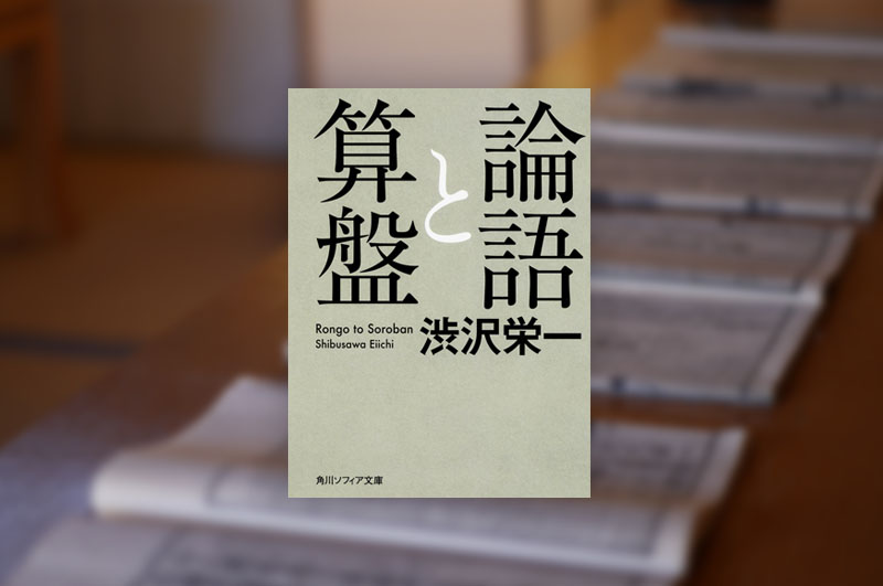 渋沢栄一の「論語と算盤」